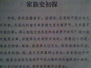 骆氏宗谱骆氏族谱-南省罗平县燕氏家谱初探图片